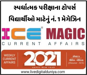 ICE Rajkot Weekly current affairs